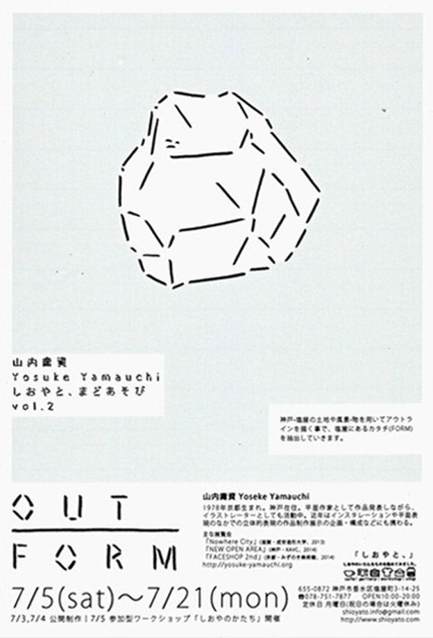 Out Form by Yosuke Yamauchi
