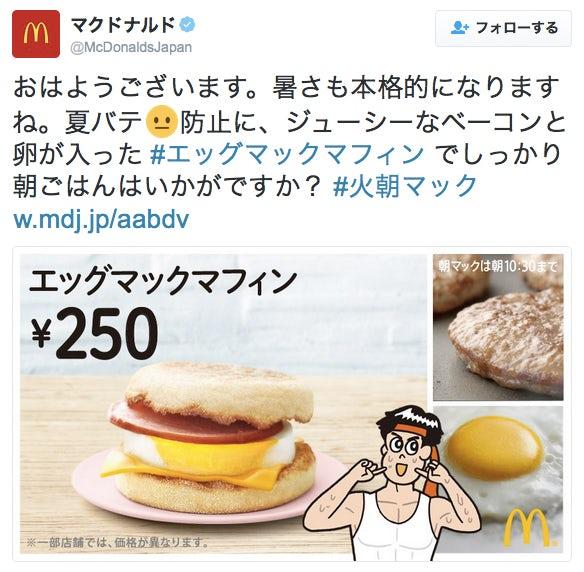 マクドナルド公式Twitter