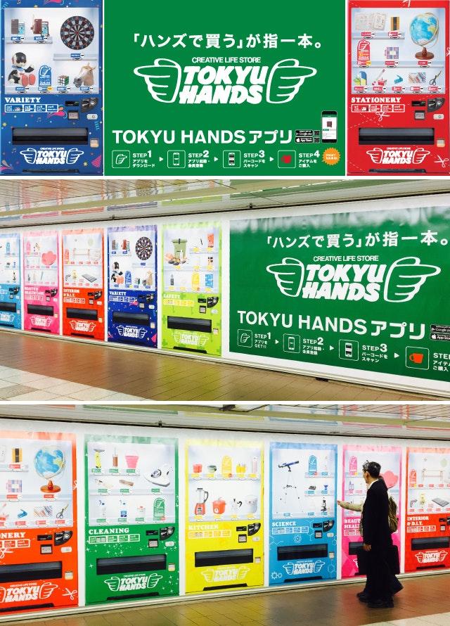 東急ハンズ:バーチャル自動販売機キャンペーン