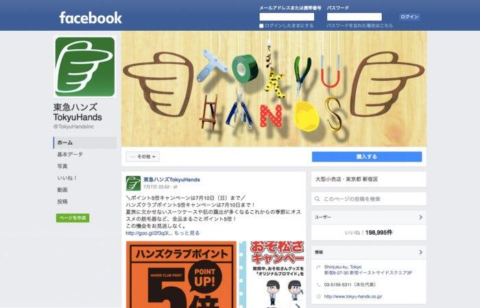 東急ハンズ公式Facebookページ