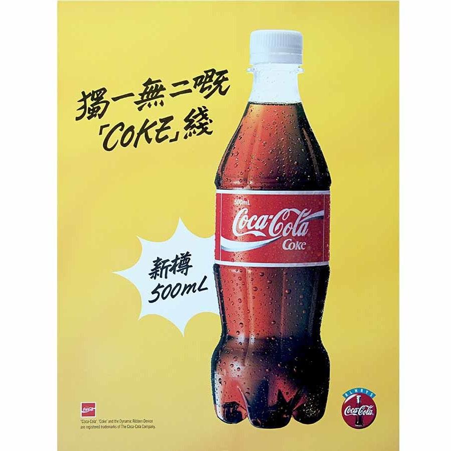 Coca-Cola's original 20-ounce PET contour bottle