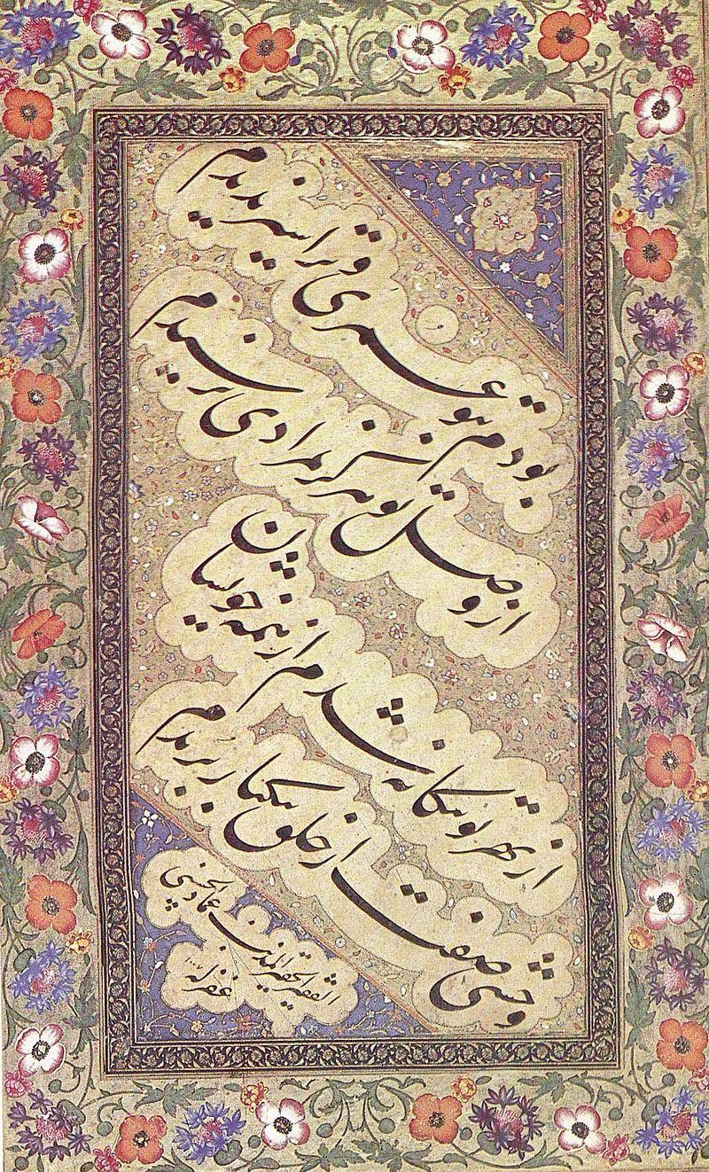 historia del diseño gráfico, Caligrafía Nasta'liq por Mir Emad Hassani