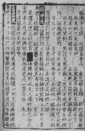 historia del diseño gráfico, Edición de bloques de madera de la dinastía Yuan de una obra zaju, Zhuye Zhou.