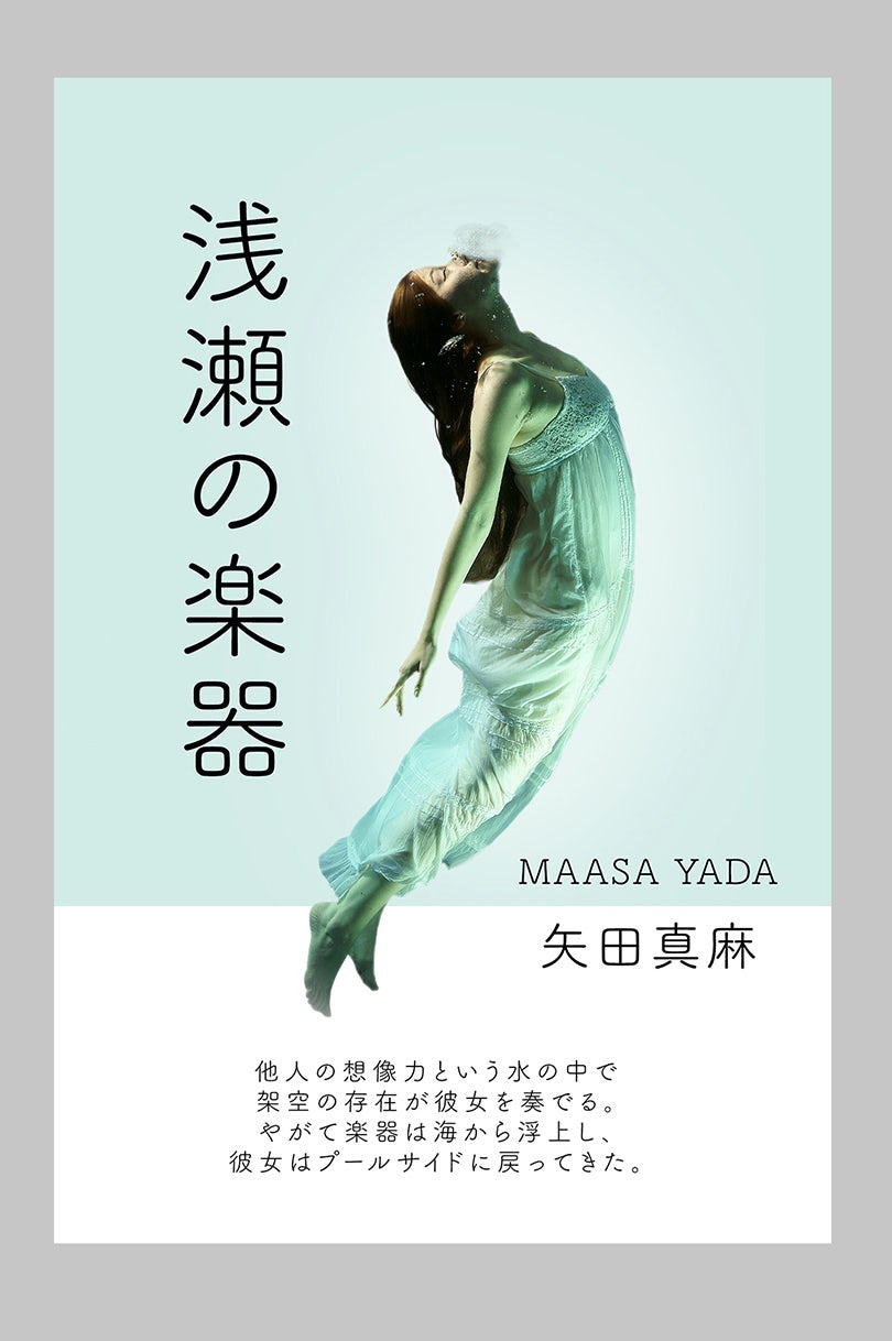 Japenese book cover design
