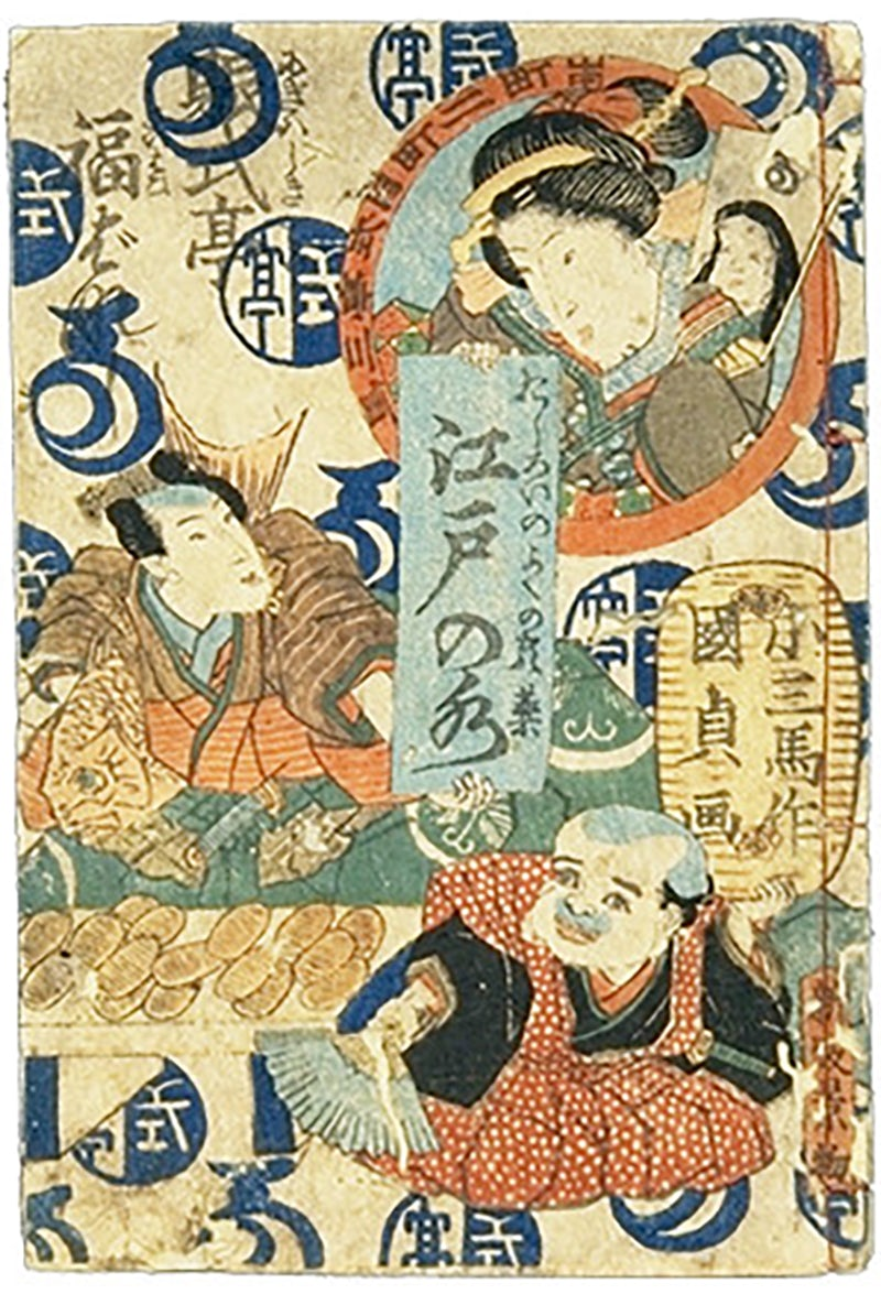 advertising poster from the Edo period