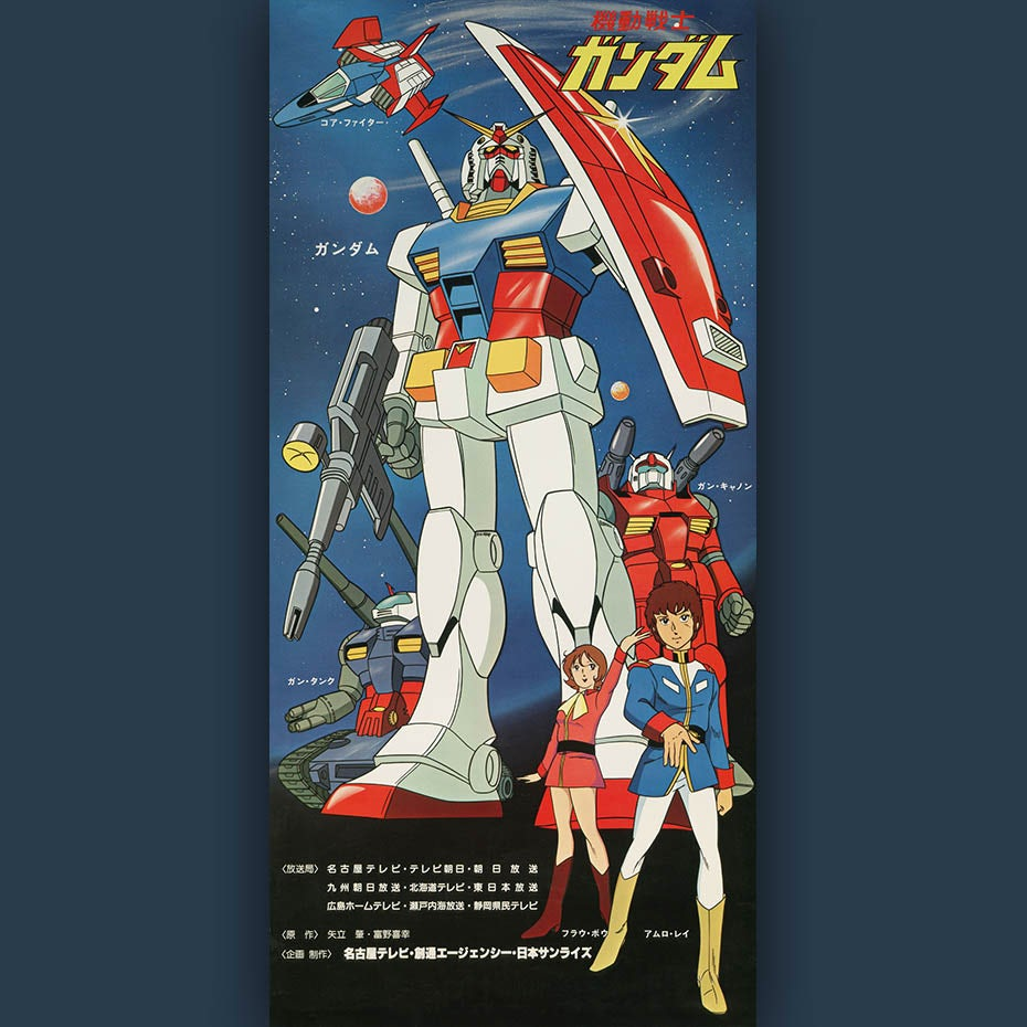 1979 anime Mobile Suit Gundam