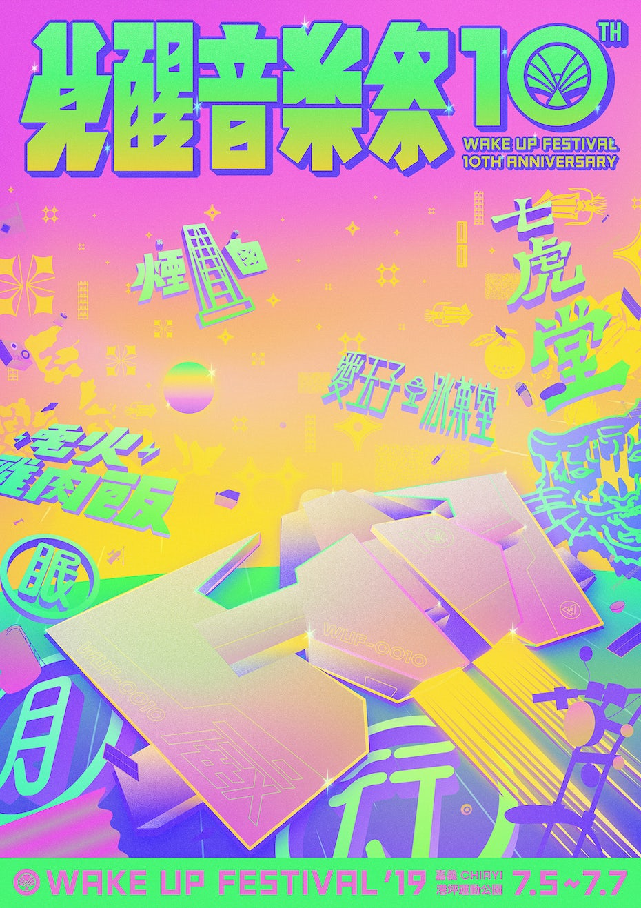 Graphic design trends 2020: Neon colored Taiwanese poster design