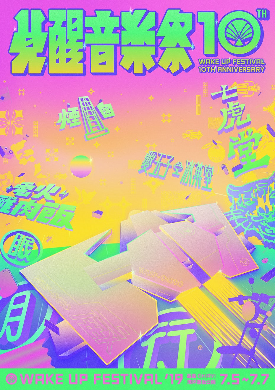 Graphic design trends 2020: Neon colored Japanese poster design