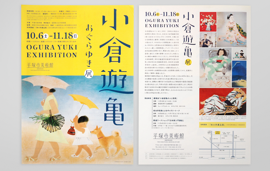 print exhibition pamphlet with illustrations