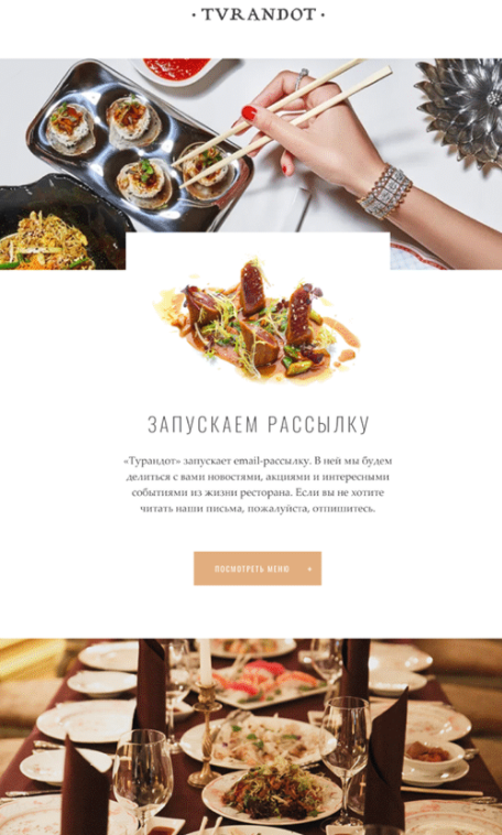 Email design trends 2021 example of magazine layout