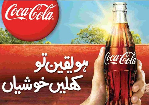 Pakistani Coca Cola ad showing a woman being handed a bottle of Coke
