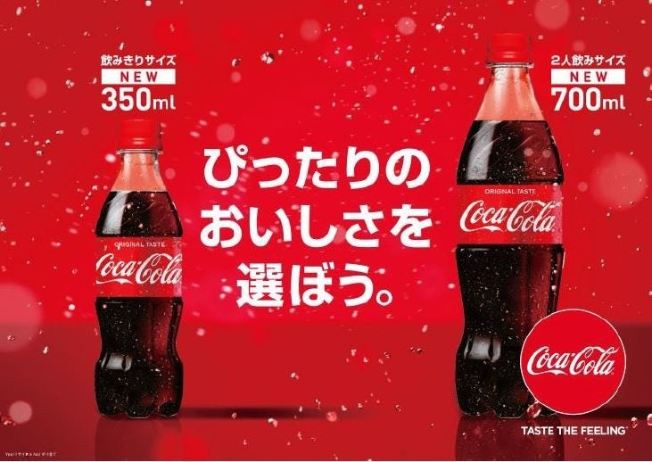 Japanese ad showing two Coca Cola bottles and Japanese text