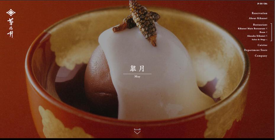 screenshot of Kikunoi's homepage