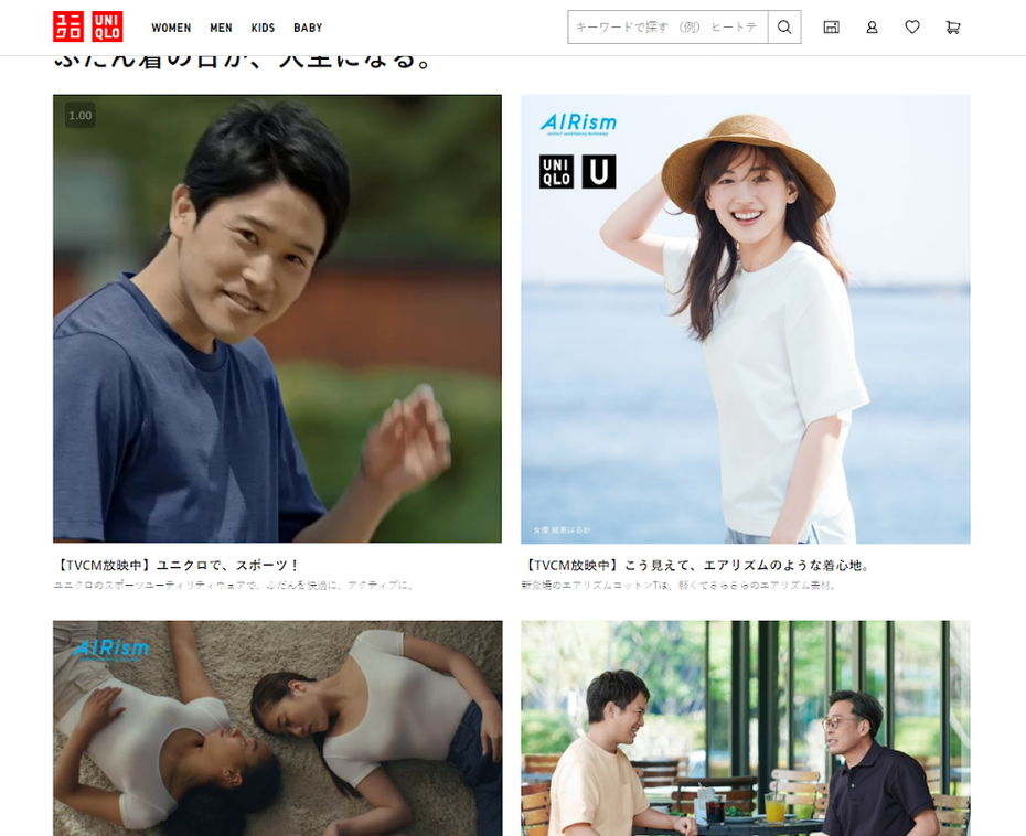 Japan Uniqlo homepage section