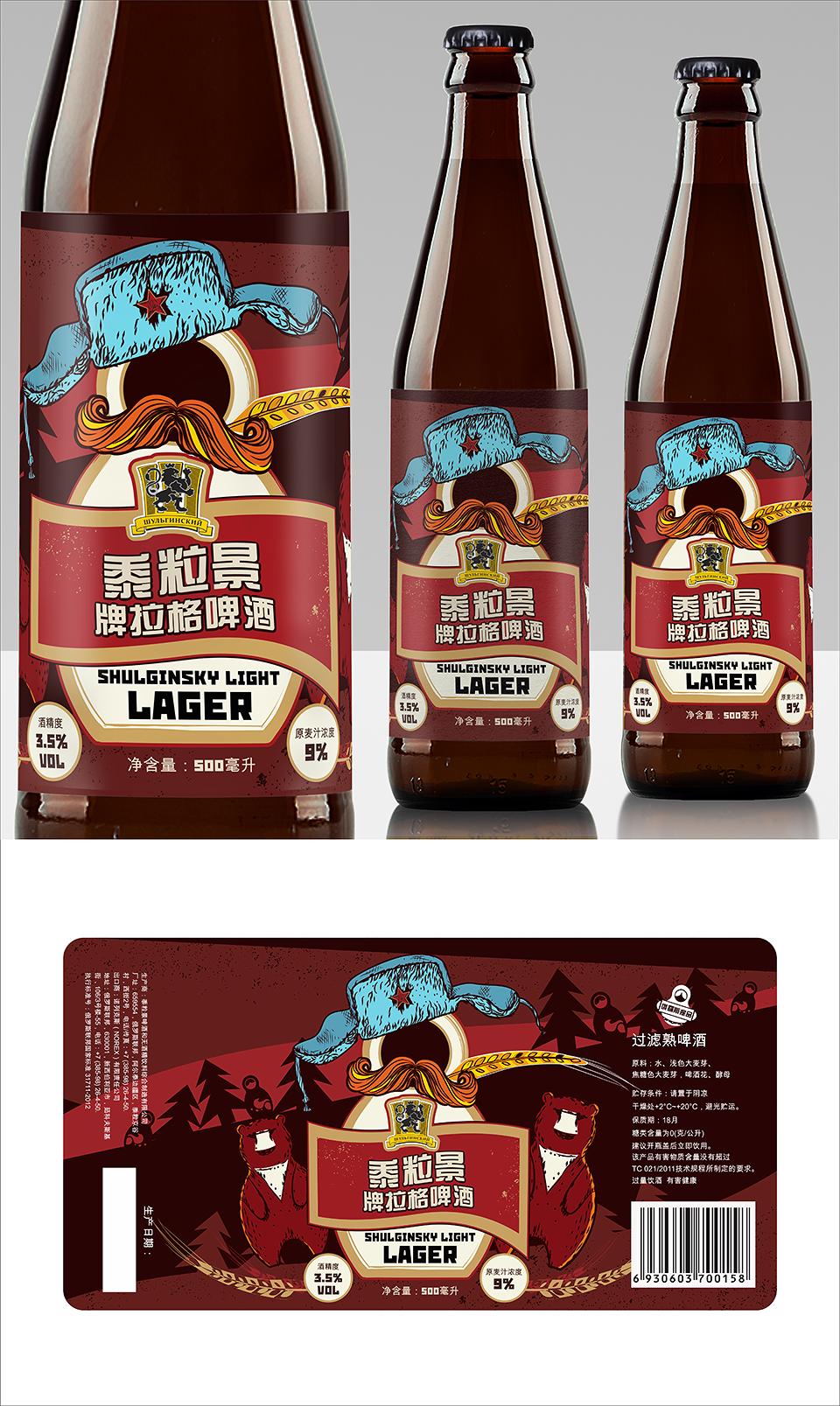 Shulginsky Russian beer label