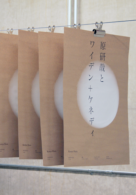 Hanging Japanese parchment