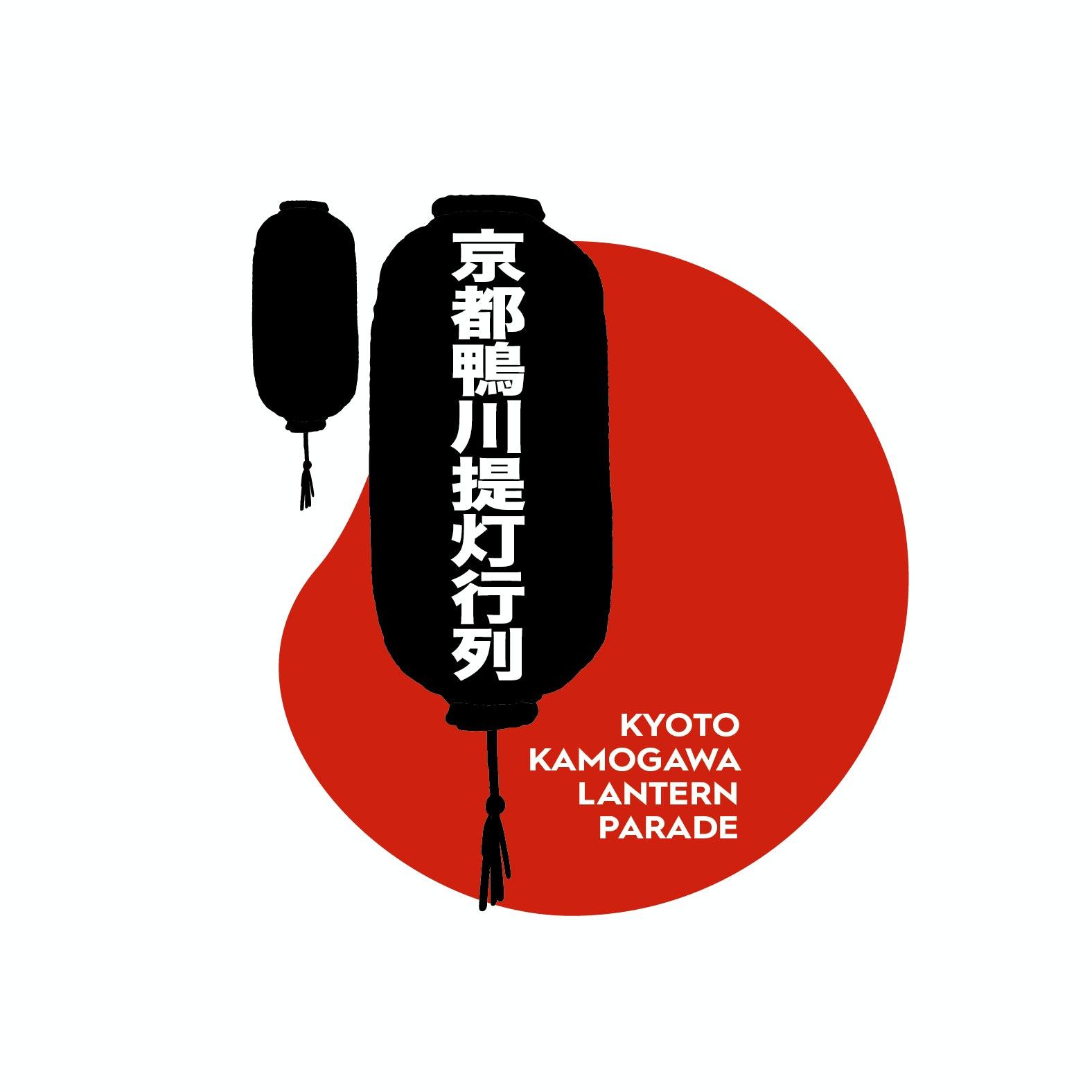Kyoto Lantern Parade Logo